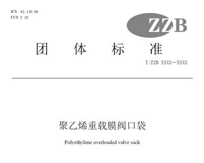 """关于征求《聚乙烯重载膜阀口袋》""""浙江制造""""标准(征求意见稿)意见的公告"""